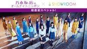 乃木坂46のオールナイトニッポン 超直前スペシャル! (2019年11月13日23時30分36秒).