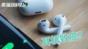苹果AirPods 等无线耳机致癌?专家回应:没有辐射,可放心使用!