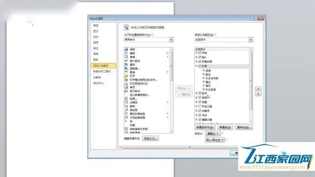 办公软件word2010视频教程第一节:认识word工具栏