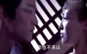 《轩辕剑之天之痕》胡歌唐嫣超长吻戏剪辑