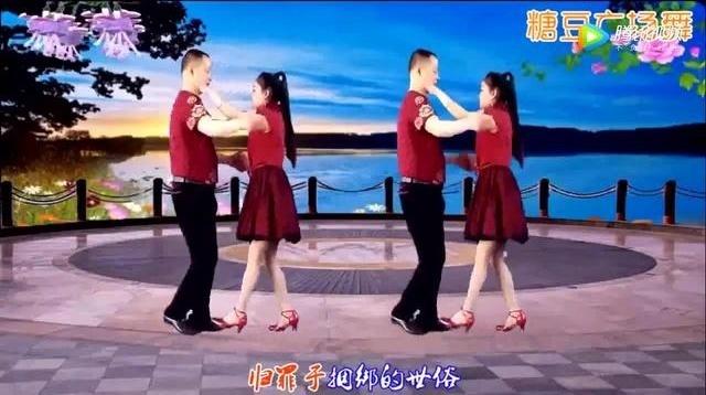 《蝶恋花》浪漫情侣双人舞
