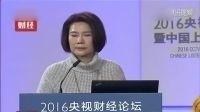 董明珠演讲:大国重器 智造未来
