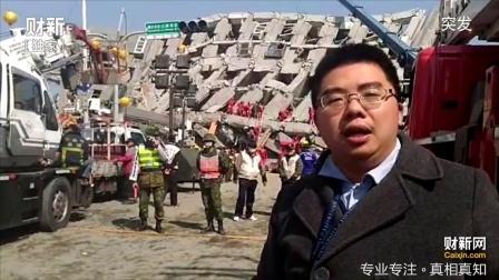 【突发】台南地震救援持续进行中