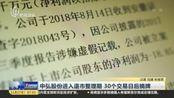 中弘股份进入退市整理期 30个交易日后摘牌