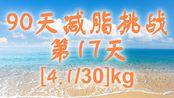 【90减脂挑战】第17天 4.1/30(kg)