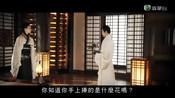 《皓鑭傳》Ch36 精彩片段
