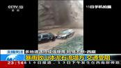 多地遭遇持续强降雨 险情不断·西藏:暴雨致山体泥石流塌方 交通受阻