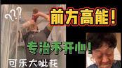 一个跟可乐有仇的男人,国家跳高运动员张国伟为您表演可乐大呲花!
