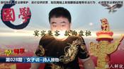国学文化讲座028:女子訓_待人接物《中国传统文化》精粹系列