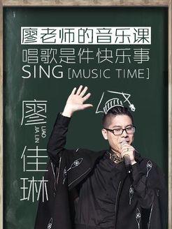 廖老师的音乐课