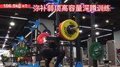 很久没好好深蹲反而有进步了?深蹲156.5kgx1,142.5kg 3×2,133.9kg 4×3高杠119.8kg×5
