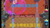 【森森解说/皇室战争】+《皇室战争》+黄金令牌鱼缸国王塔+期号:2019年7月16日15:53