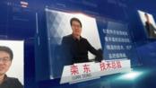 车联科技企业宣传片
