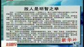 北京您早-20120818-放人是明智之举