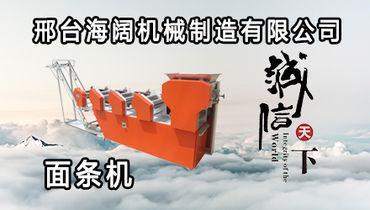 【海阔机械】专业面条机生产厂家