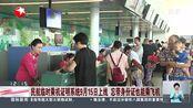 民航临时乘机证明系统9月15日上线 忘带身份证也能乘飞机