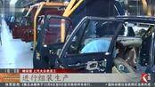 桑塔纳轿车:见证我国汽车产业跨越式发展