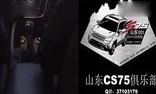 山东长安CS75俱乐部试驾视频