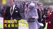刘强东夫妇出席英国皇室婚礼 章泽天被错认日本公主-  搜狐视频娱乐播报2018年第4季-搜狐视频娱乐播报