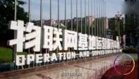 重庆南岸区物联网协会 宣传片制作-镜已文化