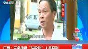 """广西:三名传播""""法轮功""""人员获刑"""