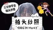 佳能G7X Mark2拍摄效果,首次体验拍头纱照,3分钟学会拍头纱照,一起看看吧!#佳能g7x##佳能拍摄##海马体头纱照#