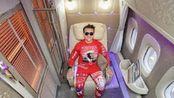 【Casey Neistat】(土豪的世界)体验阿联酋航空头等舱套间(中字)