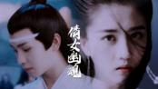 【郑繁星×李凯馨】倩女幽魂|人鬼殊途