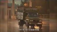1997香港回归:当军旗跨过港粤分界线