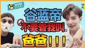【沙漠五子】【谷蓝帝】重庆小哥哥都这么有梗的吗!!