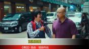 张学友一曲《饿狼传说》,作为影片港囧的插曲,好听点赞