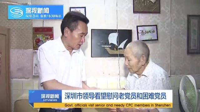 深圳市领导看望慰问老党员和困难党员