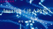 《下一站是幸福》电视剧片尾曲《Amazing(迷人的你)》林世民