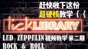 Rock & Roll 手把手硬核分P吉他教学 齐柏林飞艇第二期 Learn To Play Led Zeppelin