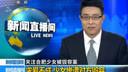 安徽受害女孩一只耳朵被烧掉[dg.souxue123.com]