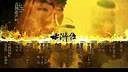 水浒传推广码TGS45658水浒传新手礼包TGS45658官方网站注册地址http://sh.70yx.com/