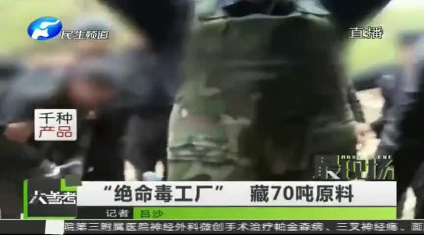 """""""绝命毒工厂"""" 藏70吨原料"""