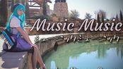 【Frilly Carnival】Music Music ミュージックミュージック [ Hatsune Miku Cosplay Dance PV ]