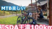 【Shino】小姐姐带你骑山地车 SDA王滝100kmに初挑戦!MTBはいいぞ。