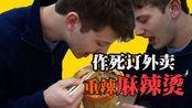 老美你怎么看老美试吃中式早餐大饼和油条,秒秒钟征服他们的胃!