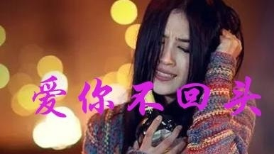 太好听情歌《爱你一生不回头》简直唱哭天下痴情人!含泪分享