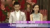 重磅人物  黄晓明 杨颖 每日文娱播报 150419