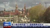 俄罗斯:累计确诊病例逾7万 居家隔离或延长