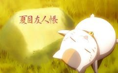【柳君】茜さす[夏目5ED]