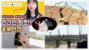 【iluliy】能看到北韩!巴洲dmz和平之路旅行首次公开与统一近一步吗?(No SUB)[LURY](2019年8月23日17时46分)