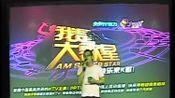 我是大歌星-20130825-厦门集美店日冠军陈鹏《一首简单的歌》