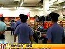 绿色猪肉造假www.yeshao1994.com沃尔玛重庆被罚269万 12店停业