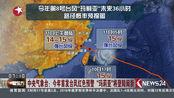 """中央气象台:今年首发台风红色预警 """"玛莉亚""""将登陆闽浙"""