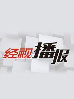 经视播报[2019]