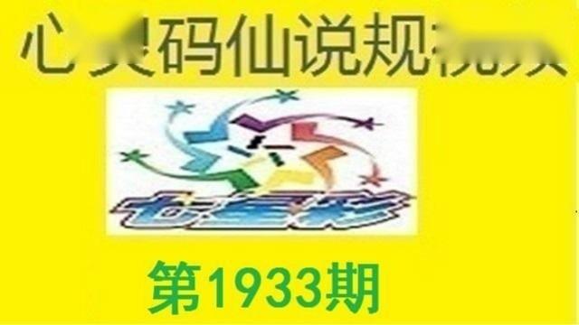 七星彩1933期心灵码仙说规视频